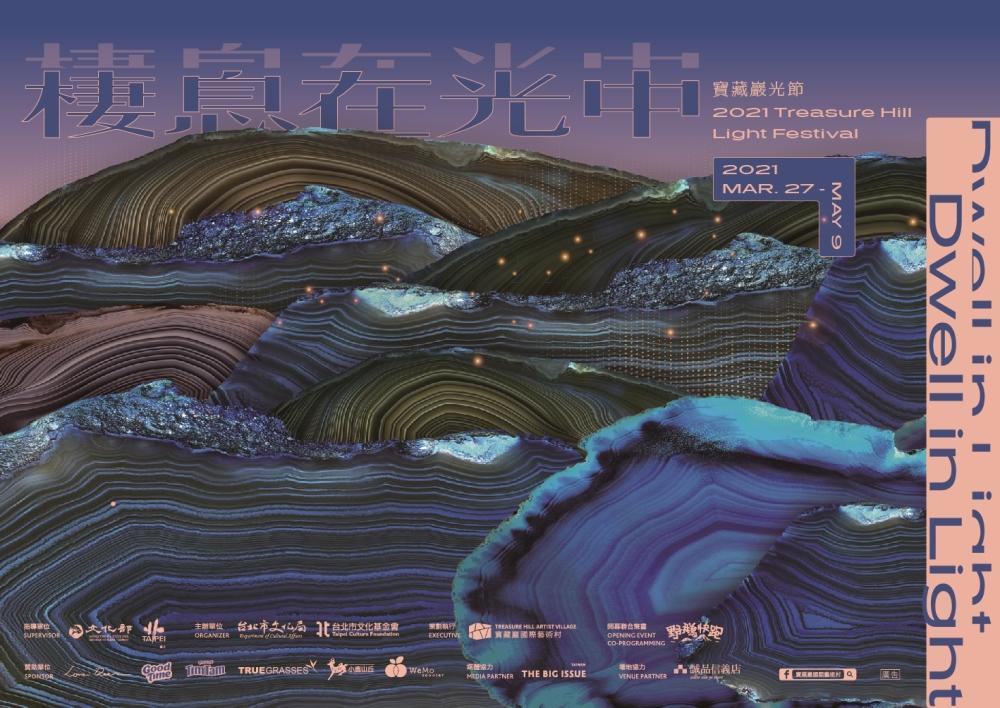 宣傳/2021寶藏巖光節/寶藏巖國際藝術村/台北/台灣
