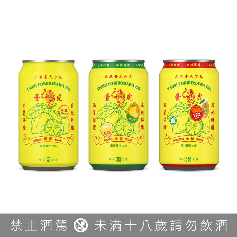 臺式檸檬沙瓦三兄弟/臺虎精釀/啤酒/台灣