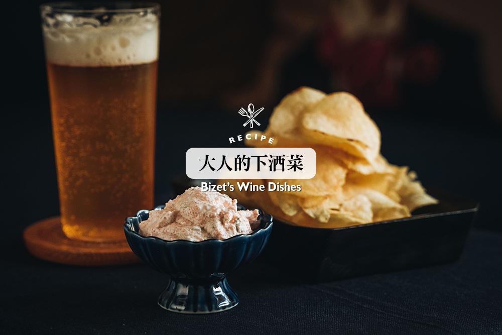 洋芋片佐酸奶醬/下酒菜/美食/台灣