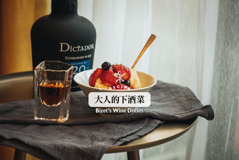 蘭姆酒漬水果/下酒菜/美食/台灣