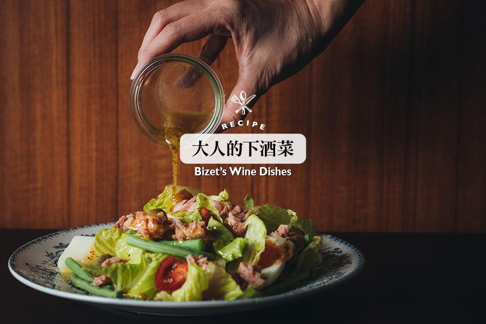 尼斯沙拉/下酒菜/美食/台灣