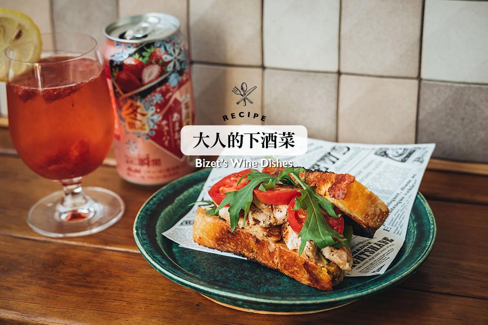 花生醬雞肉三明治/下酒菜/美食/台灣