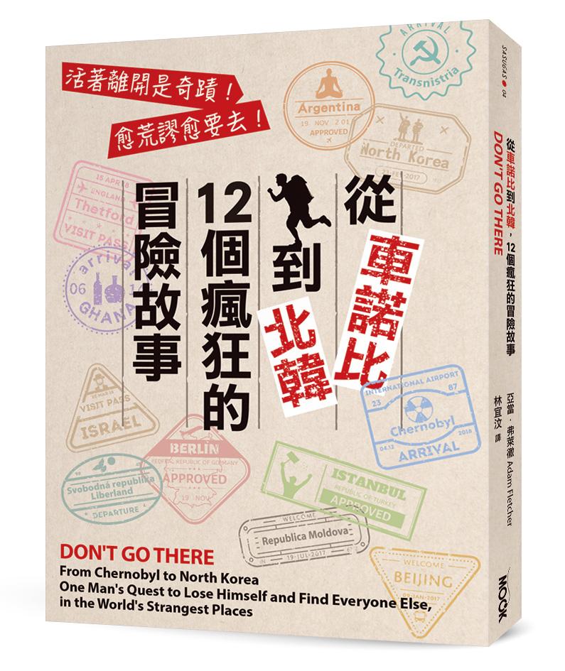 從車諾比到北韓,12個瘋狂的冒險故事/新書