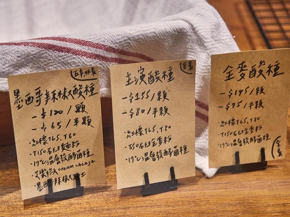 菜單/麵包/寶焙 Baobei Bakery/台北/台灣