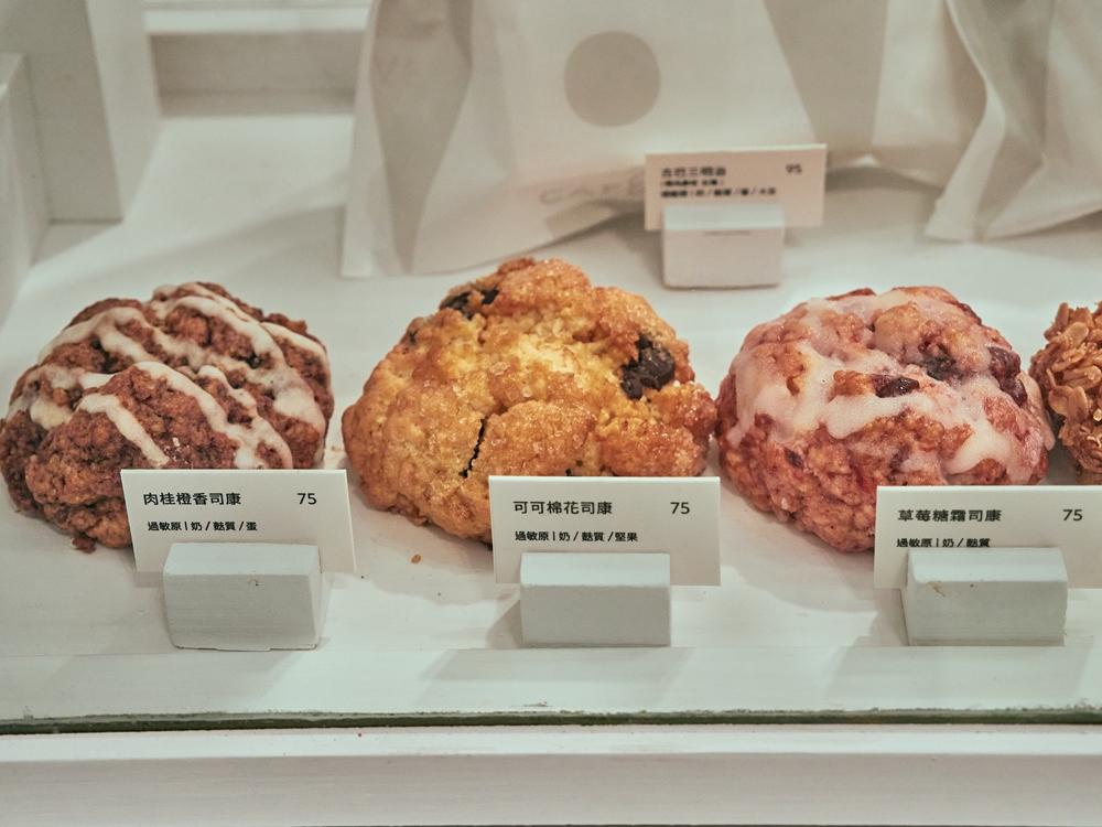 司康/CAFE!N 台北和平店/台北/台灣