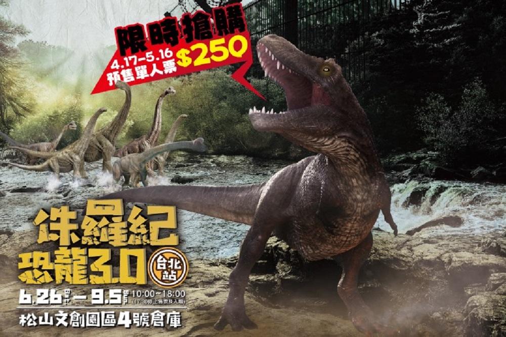 侏羅紀X恐龍3.0/寬宏藝術/展覽/台北/台灣