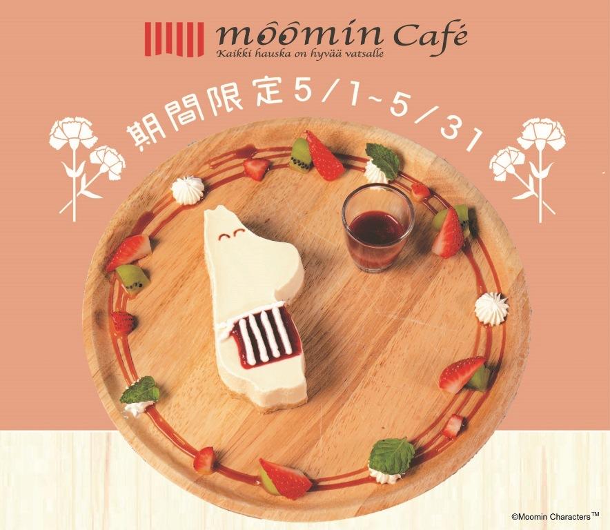 嚕嚕米媽媽生乳酪蛋糕/期間限定甜點/嚕嚕米主題餐廳/信義區/台北/台灣