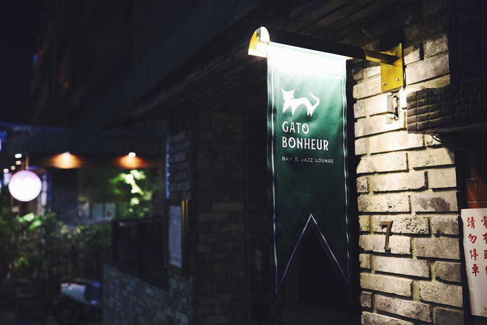 外觀/Gato Bonheur Bar & Jazz Lounge/酒吧/松山區/台北/台灣