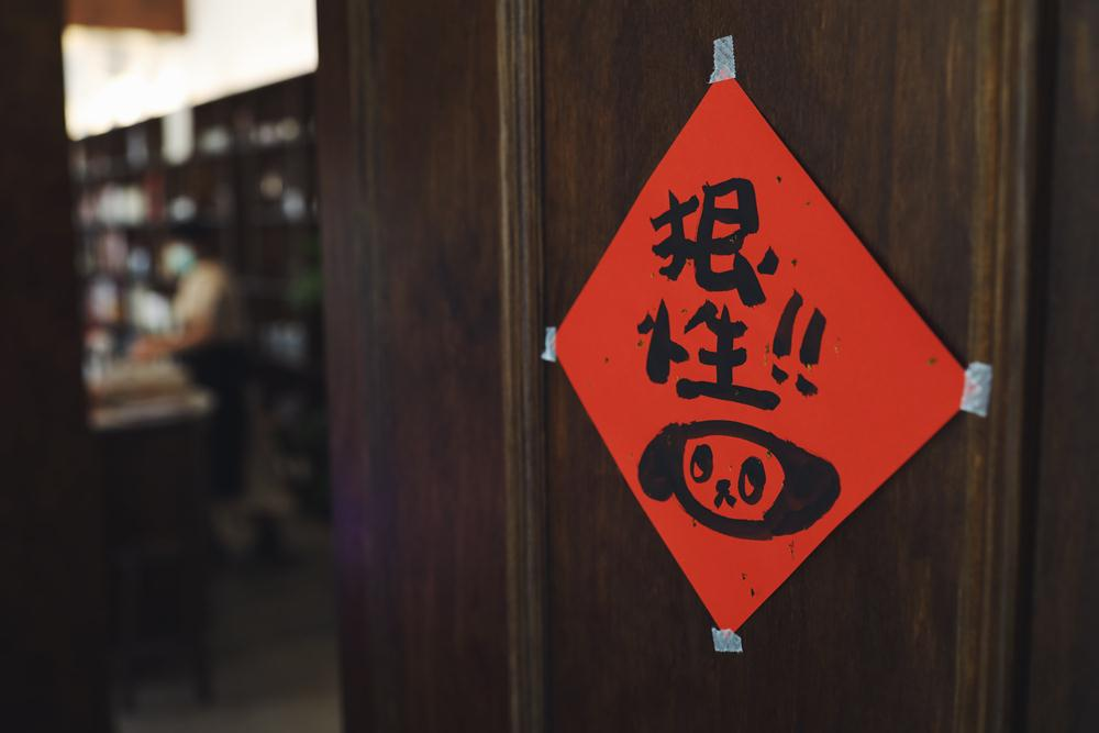 門簾/玉虫画室咖啡/畫室/咖啡館/台北/台灣