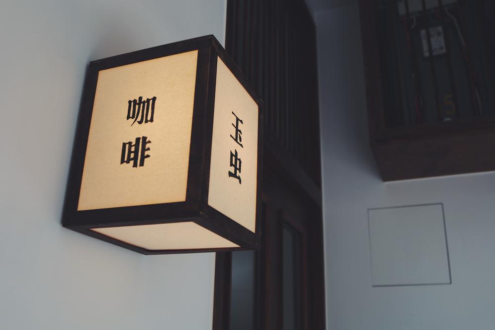 招牌/玉虫画室咖啡/畫室/咖啡館/台北/台灣