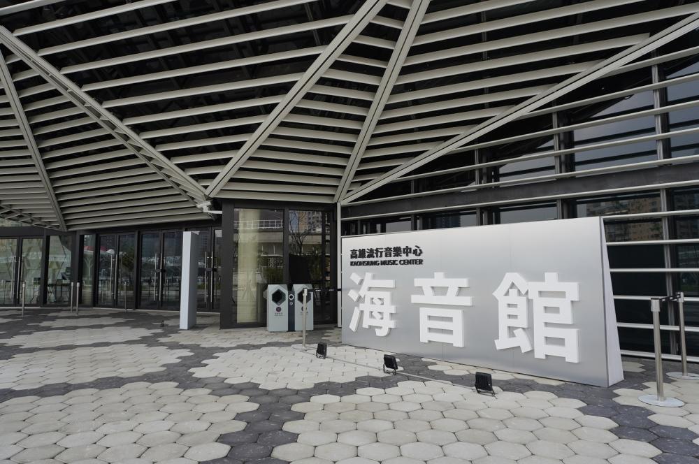 外觀/海音館/高雄流行音樂中心/旅遊/高雄/台灣