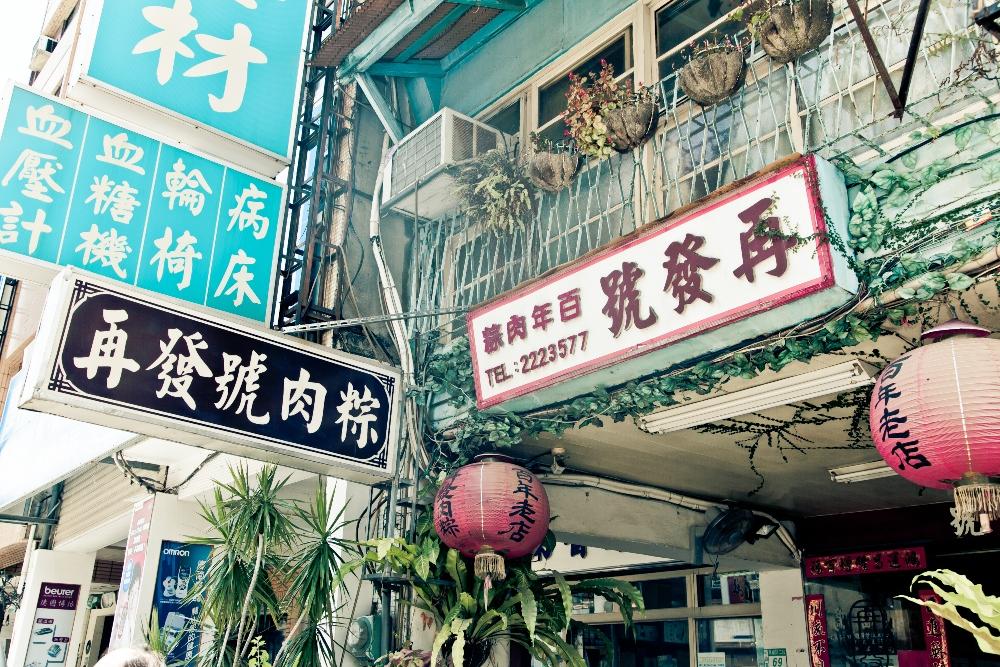 再發號肉粽/台南/台灣/美食