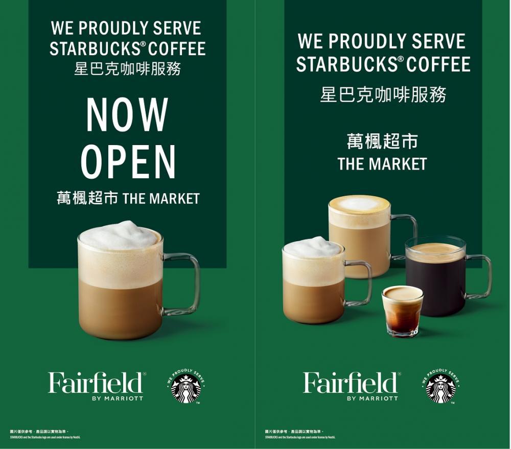 星巴克咖啡/萬楓超市/台中萬楓酒店/台中/台灣