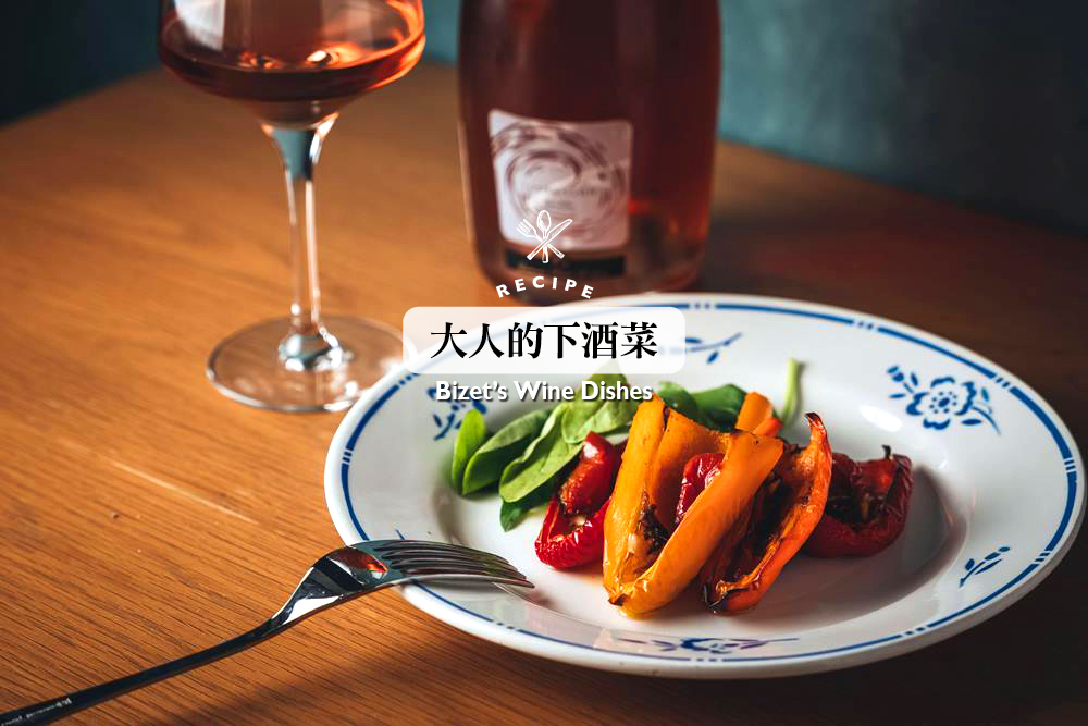 鯷魚烤甜椒/下酒菜/美食/台灣