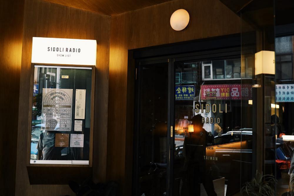 店外觀/Sidoli Radio 小島裡/咖啡館/台北/台灣