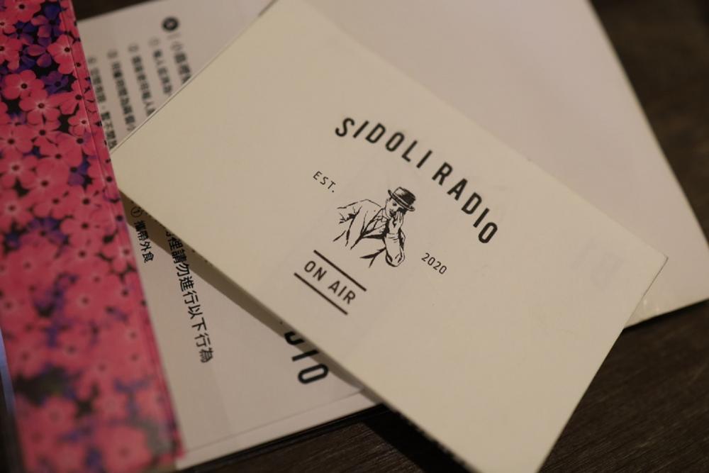 菜單/Sidoli Radio 小島裡/咖啡館/台北/台灣