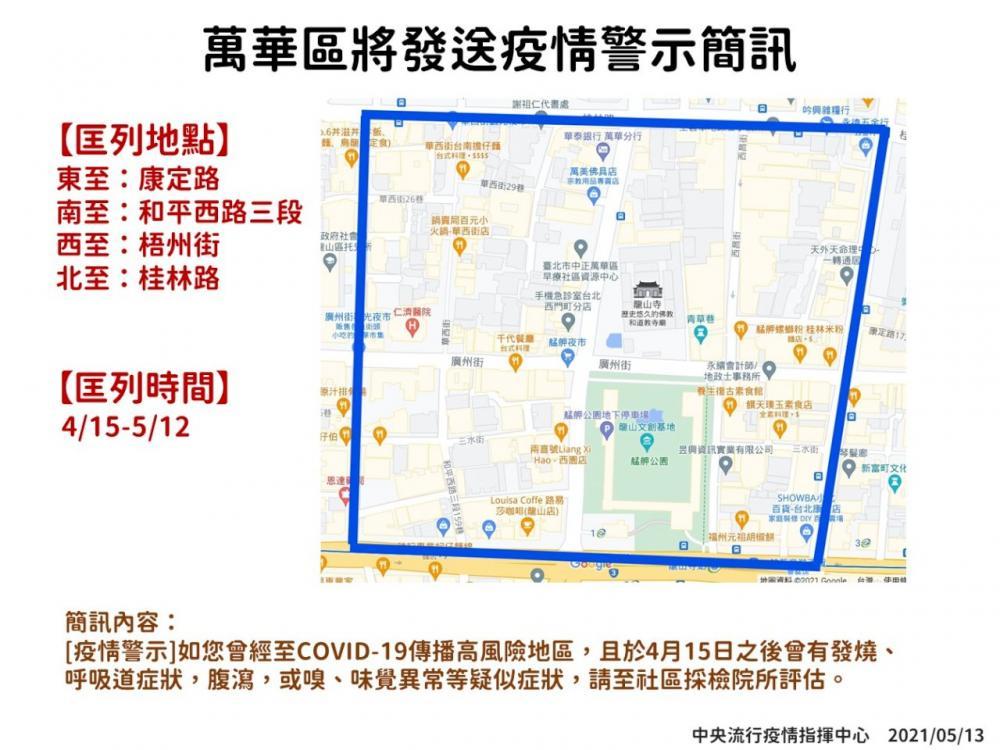 萬華區疫情警示簡訊/中央流行疫情指揮中心/疫情/台灣