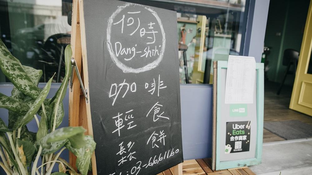 何時咖啡館/鬆餅/美食/新竹/台灣