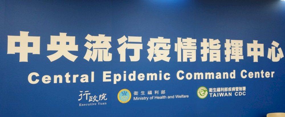 標誌/中央流行疫情指揮中心/疫情/台灣