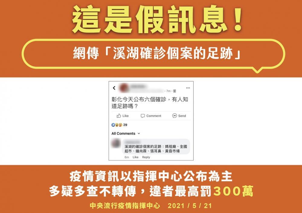 宣布假訊息內容/中央流行疫情指揮中心/疫情/台灣