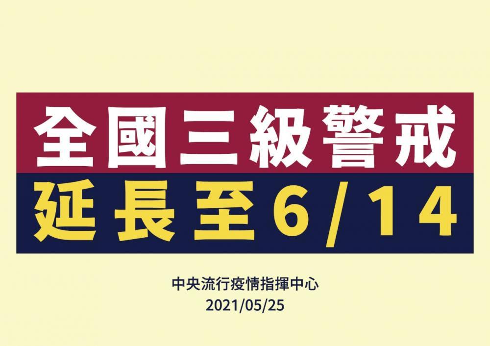 公告/中央流行疫情指揮中心/疫情/台灣