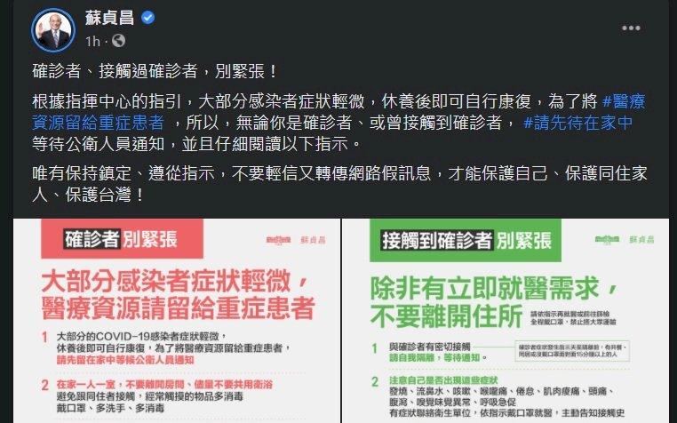 蘇貞昌臉書/疫情/台灣