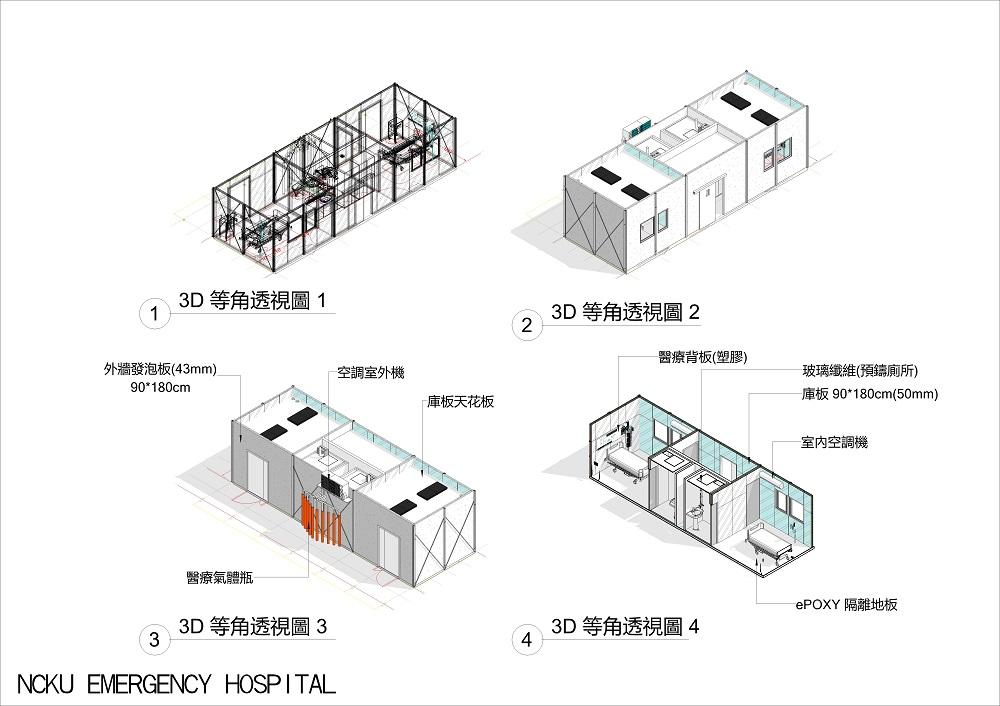 緊急檢疫醫院原型屋/成大/抗疫/生活/台灣