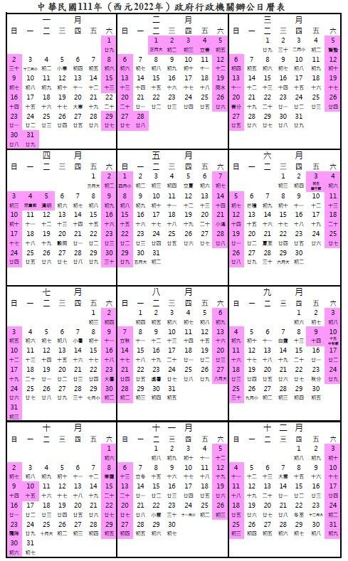 2022年行事曆/人事行政總處官網/台灣