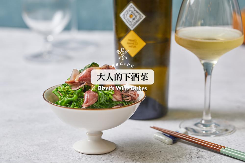 材料/醋味噌拌螢烏賊與青花筍/下酒菜/美食/台灣