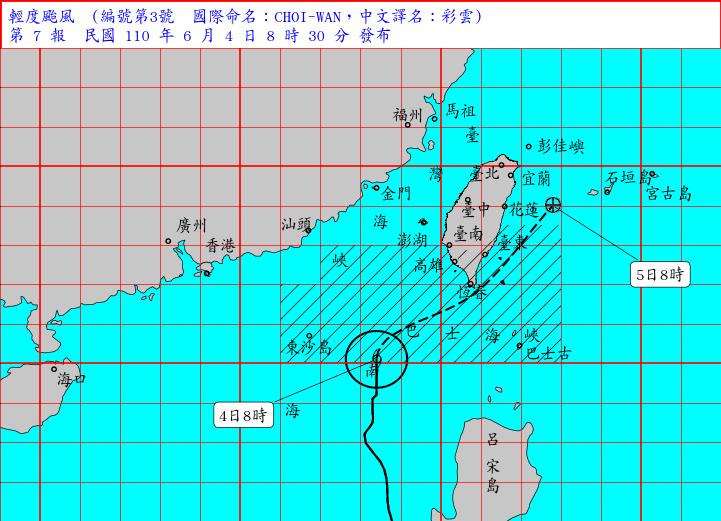 彩雲/颱風/台灣