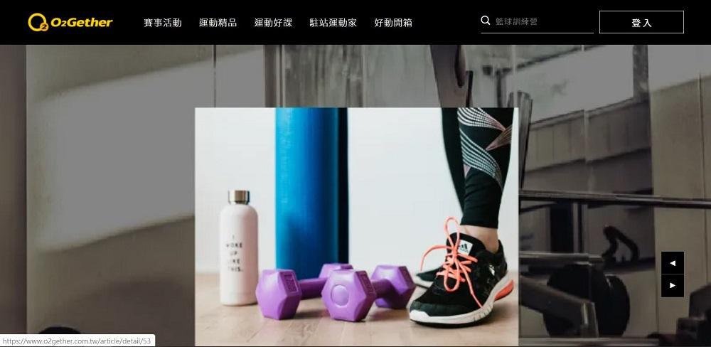 O2Gether網站截圖/居家防疫/運動/台灣