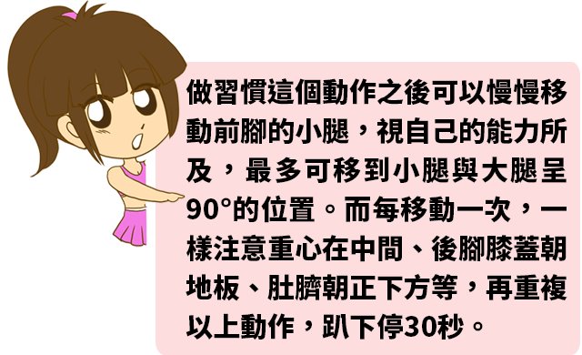 迴紋針老師/放鬆大腿/伸展/居家健身