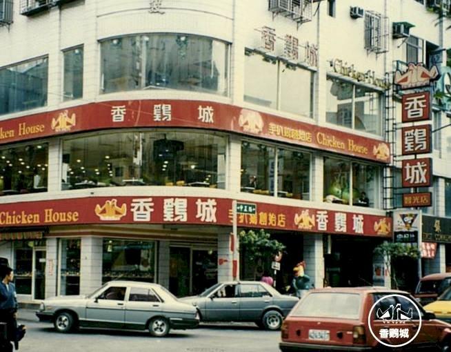香雞城停業/疫情/台灣