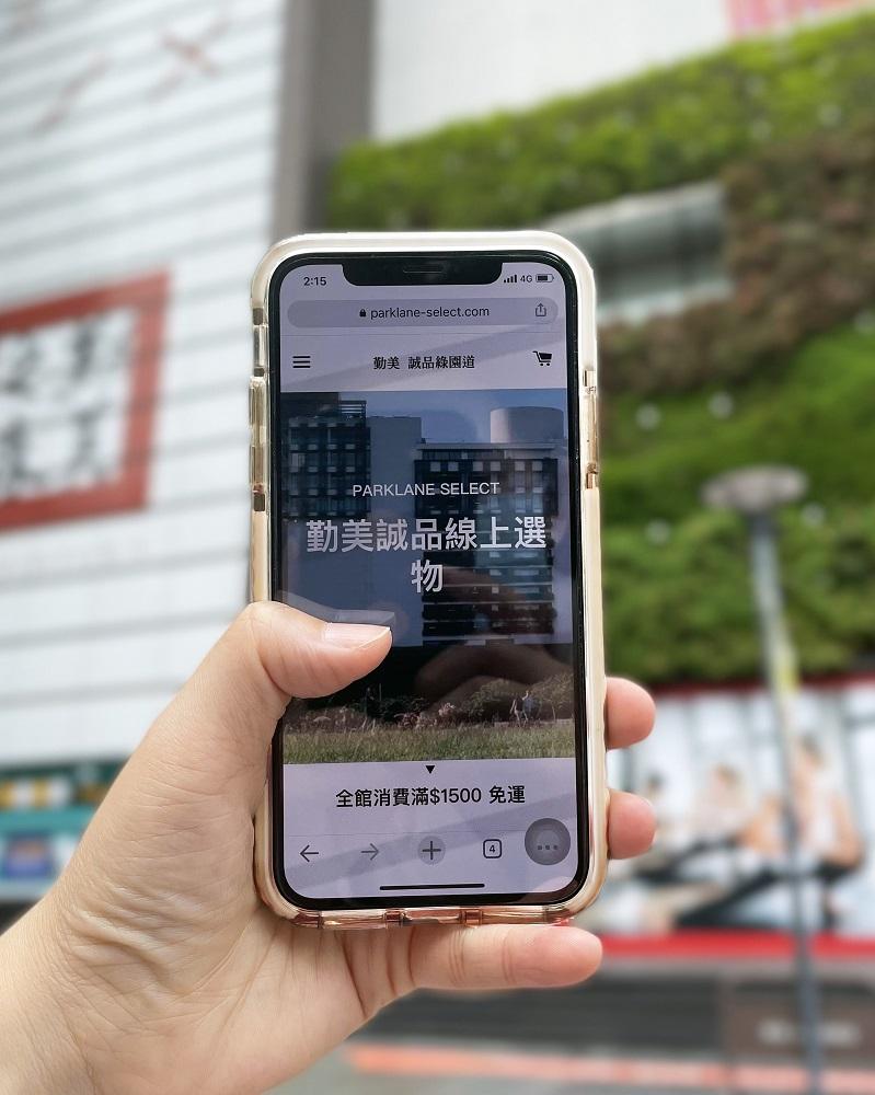 線上購物/勤美誠品/草悟道/台中/台灣