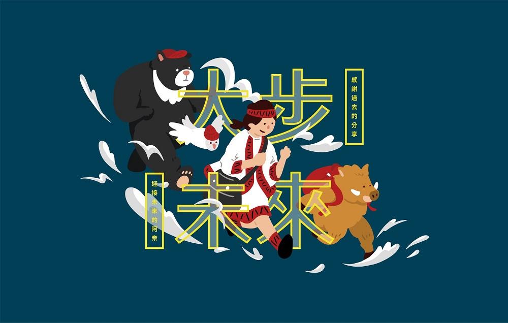 原住星希望/星巴克/創意生活/台灣