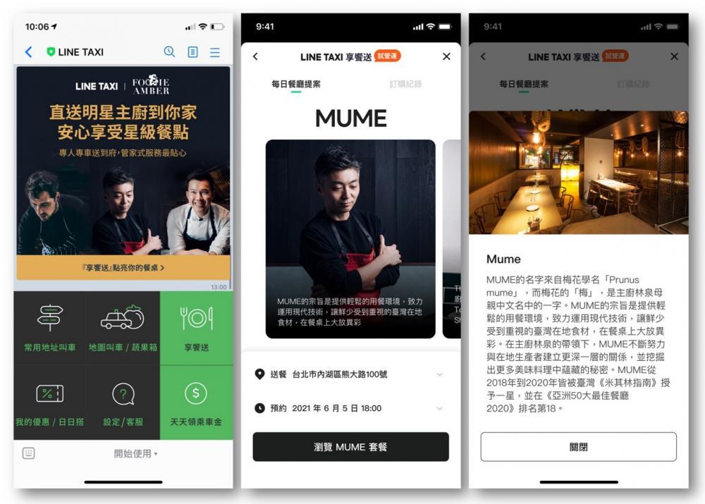 操作介面/享饗送/Foodie Amber/LINE TAXI/台灣