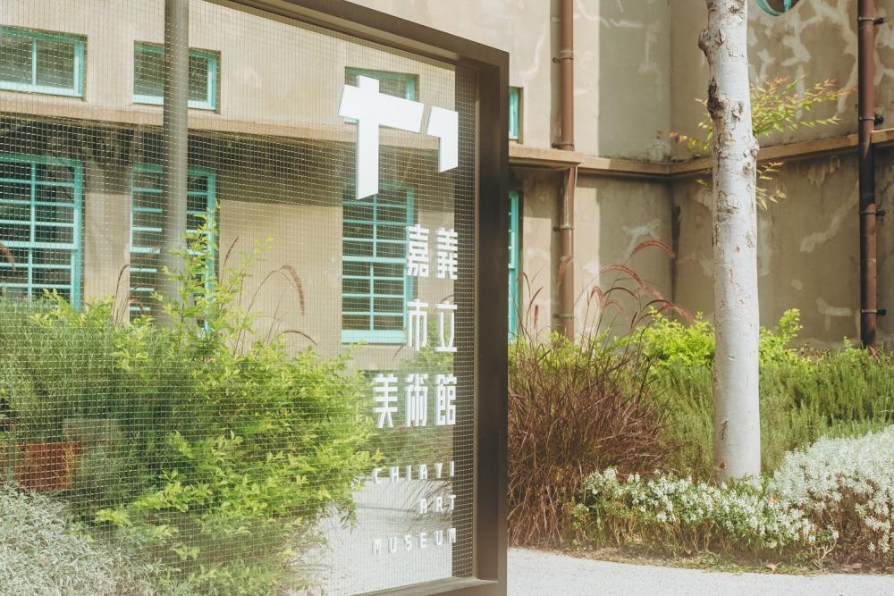 外觀/市立美術館/美術空間/嘉義/台灣