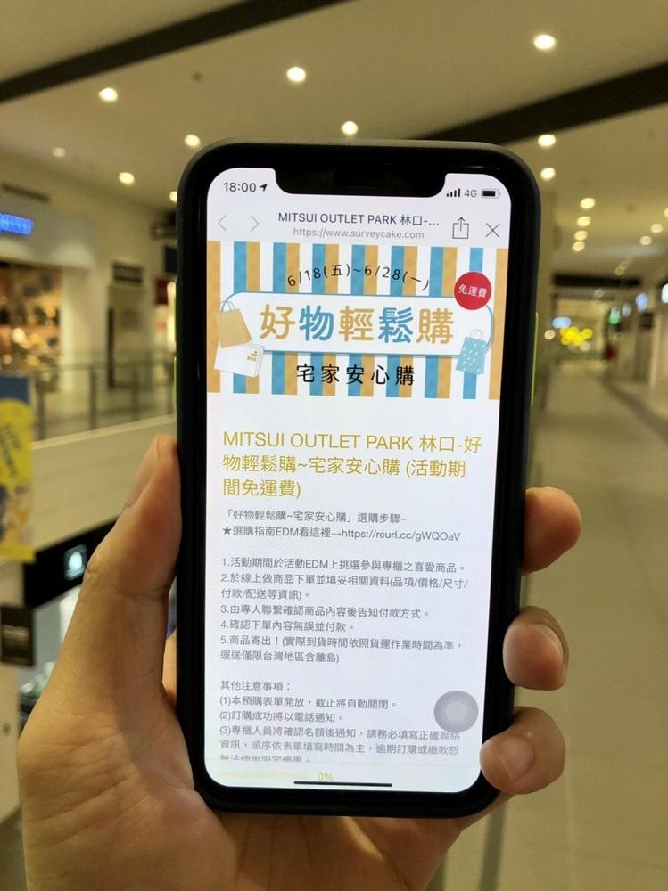 外送外帶/MITSUI OUTLET PARK/零接觸採買/台灣