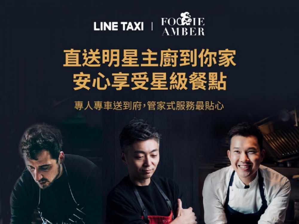 外送美食/享饗送/Foodie Amber/LINE TAXI/台灣