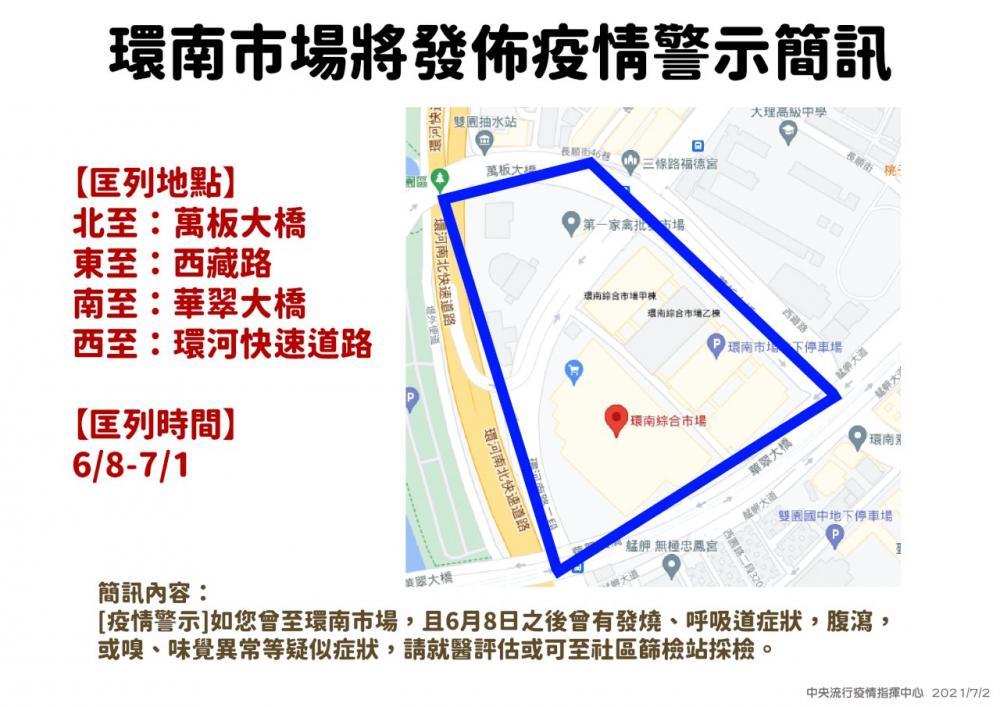 北市環南市場疫情警示簡訊/中央流行疫情指揮中心/疫情/台灣