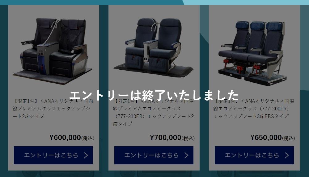 ANA/機上座椅/機上餐車/日本