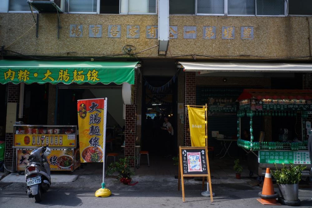 外觀/鹽埕第一公有市場/傳統市場/高雄/台灣
