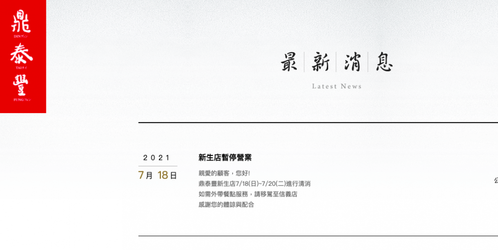 鼎泰豐官網/疫情/台灣