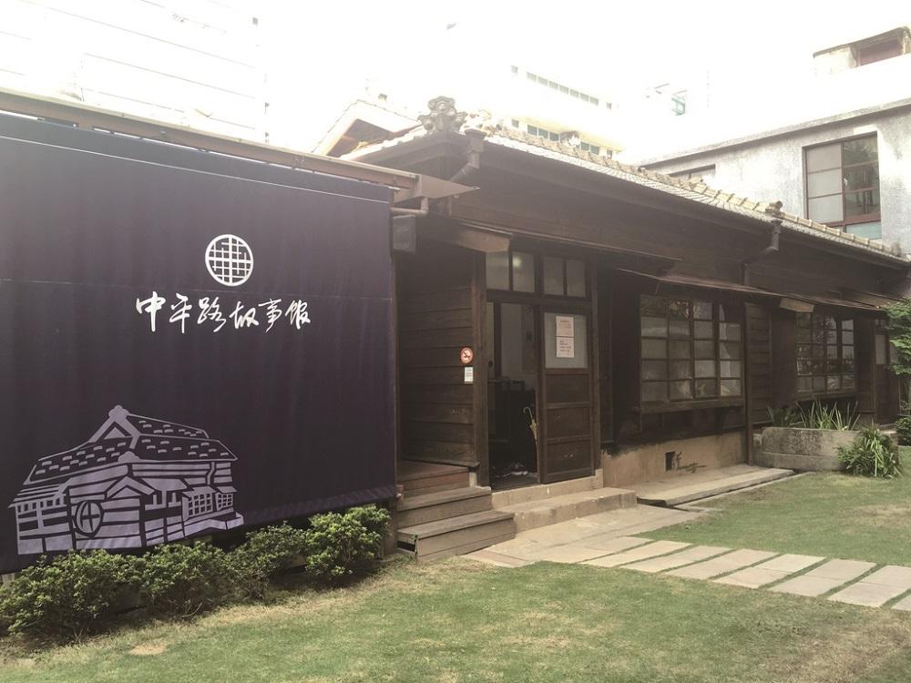 中平路故事館/樂遊桃園/桃園/台灣