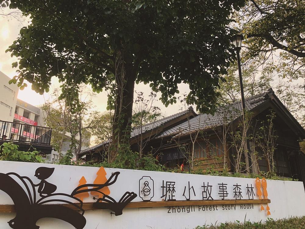 壢小故事森林/樂遊桃園/桃園/台灣