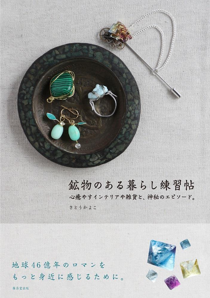 鉱物のある暮らし練習帖/佐藤佳代子/創意生活/日本