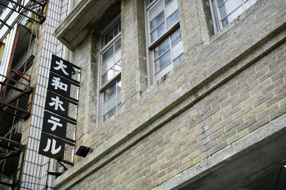 招牌/驛前大和咖啡館/咖啡館/屏東/台灣