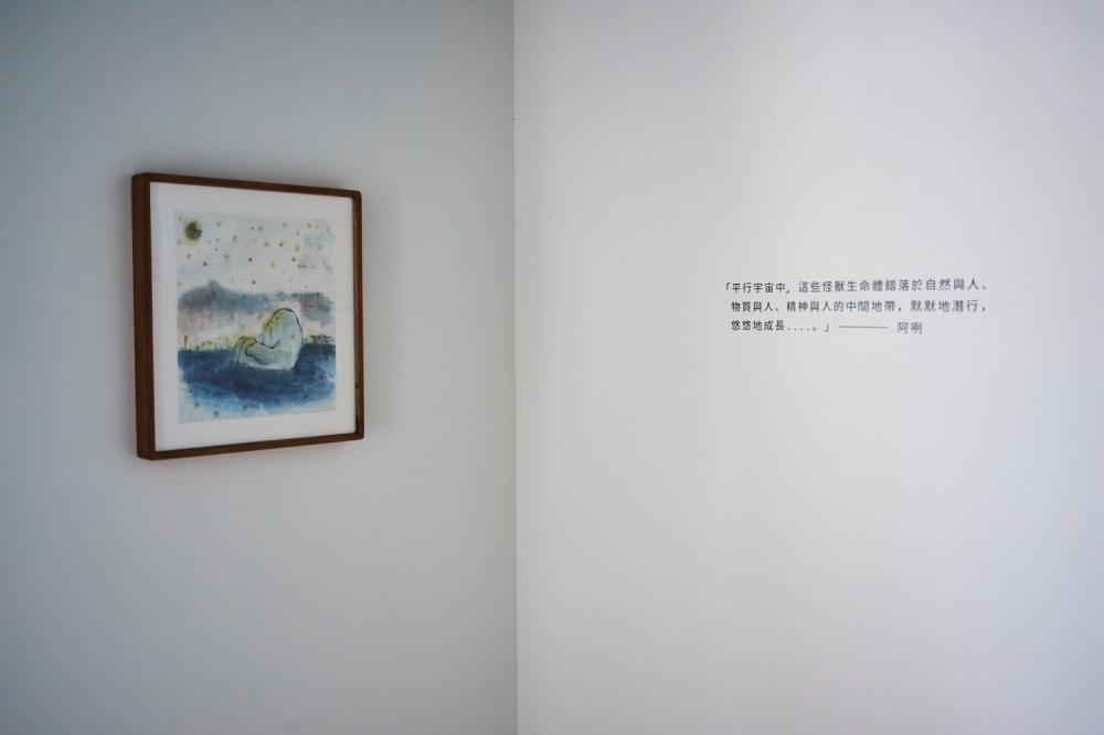 展覽/春江獸月夜/看海美術館/屏東/台灣