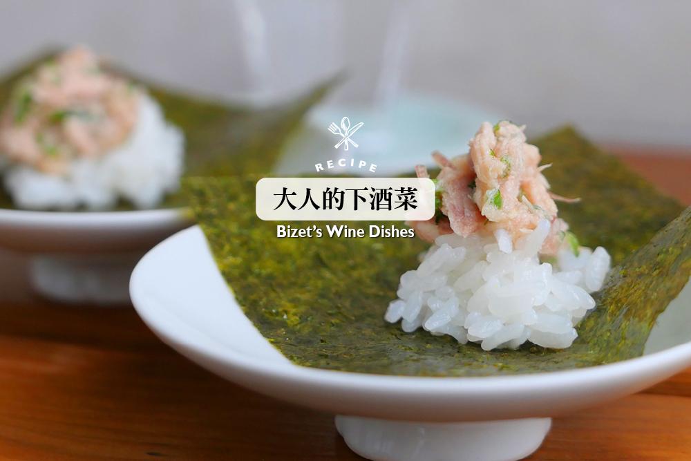 日式藥味鮪魚手捲/下酒菜/美食/台灣