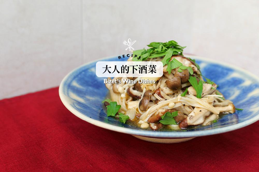 綜合紙包烤菇/下酒菜/美食/台灣